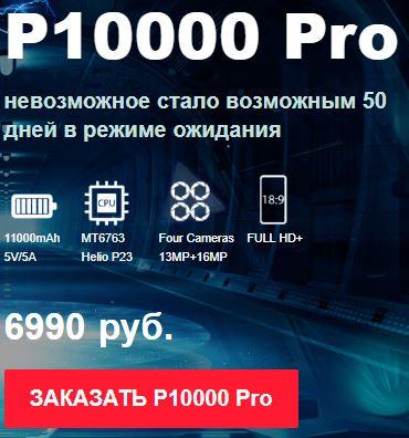 blackview p10000 pro 5 99 fhd